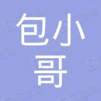 安徽包小哥地锅餐饮管理有限公司