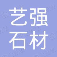 福清市艺强石材有限公司