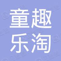 童趣乐淘网络科技(天津)有限公司