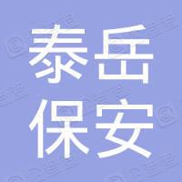 贵州泰岳保安服务集团有限公司