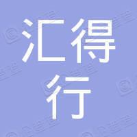 武汉汇得行汉桥物业服务有限公司