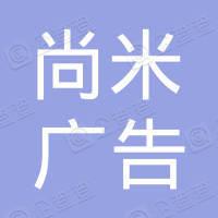 合肥尚米广告装饰有限公司