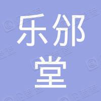 上海乐邠堂中医诊所有限公司