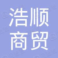 浙江浩顺商贸有限公司
