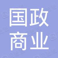 国政(厦门)商业保理有限公司
