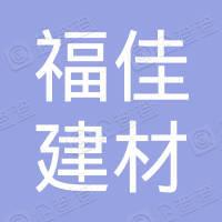 蒙城县福佳建材销售有限公司