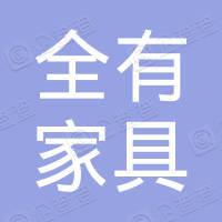 深圳市全有家具有限公司