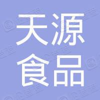 靖江市天源食品有限公司