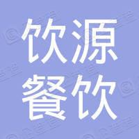 庐江县饮源餐饮服务有限责任公司第六分公司