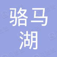 江苏骆马湖文化旅游发展有限公司