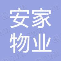 政和县安家物业管理有限公司