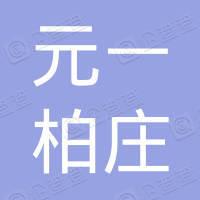 安徽黄山元一柏庄投资发展有限公司
