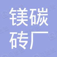 济南镁碳砖厂有限公司