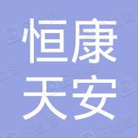 恒康天安人寿保险有限公司奉贤南桥路营销服务部