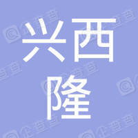 浦城县兴西隆物业管理有限公司