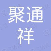 武汉聚通祥商贸有限公司