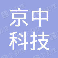 京中(厦门)科技服务有限公司