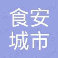 食安城市(北京)科技有限公司