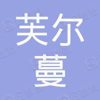 贵州芙尔蔓美容咨询服务有限公司
