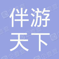 深圳伴游天下旅游有限公司