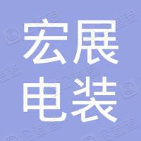 闽侯县宏展电装有限公司