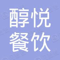 深圳市醇悦餐饮管理有限公司