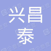 黑龙江省兴昌泰路桥工程有限公司