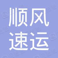 河北顺风速运有限公司保定分公司博野县营业部