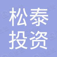 石狮松泰投资有限公司