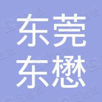 东莞东懋注塑模具有限公司