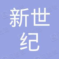博白县新世纪国际大酒店有限公司