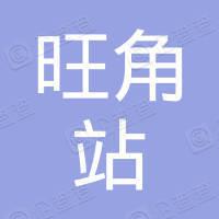 芜湖市旺角站奶茶店