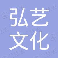 弘艺(厦门)文化传媒有限责任公司