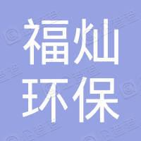福建省福灿环保科技有限公司