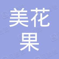 美花果(厦门)网络科技有限公司