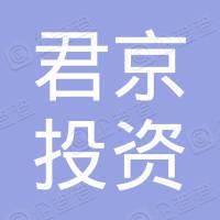 新余市君京投资中心(有限合伙)