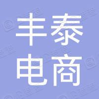 深圳市豐泰電商產業園資產管理有限公司