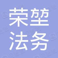 厦门荣堃法务咨询有限公司