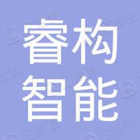 睿构(上海)智能家居有限公司