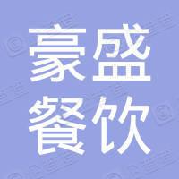 平潭豪盛餐饮管理有限公司