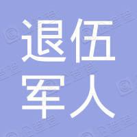 河北省退伍军人职业技术服务培训中心