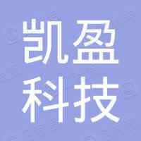 深圳市凯盈科技有限公司