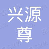 厦门兴源尊进出口有限公司