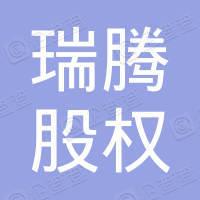 福州瑞腾股权投资合伙企业(有限合伙)