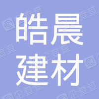 阜阳市皓晨建材科技发展有限公司