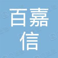 广州百嘉信集团有限公司
