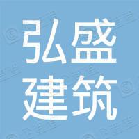 林甸县弘盛建筑工程有限公司