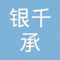烟台银千承商务服务有限公司