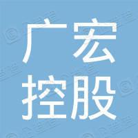 广宏控股有限公司