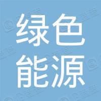 新苏绿色能源(江苏)有限公司